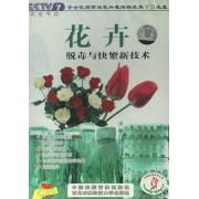 VCD花卉脱毒与快繁新技术