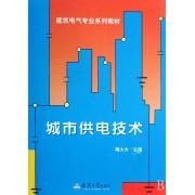 城市供电技术(建筑电气专业系列教材)