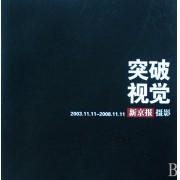 突破视觉(2003.11.11-2008.11.11新京报摄影)(精)
