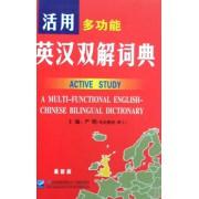 活用多功能英汉双解词典(最新版)(精)