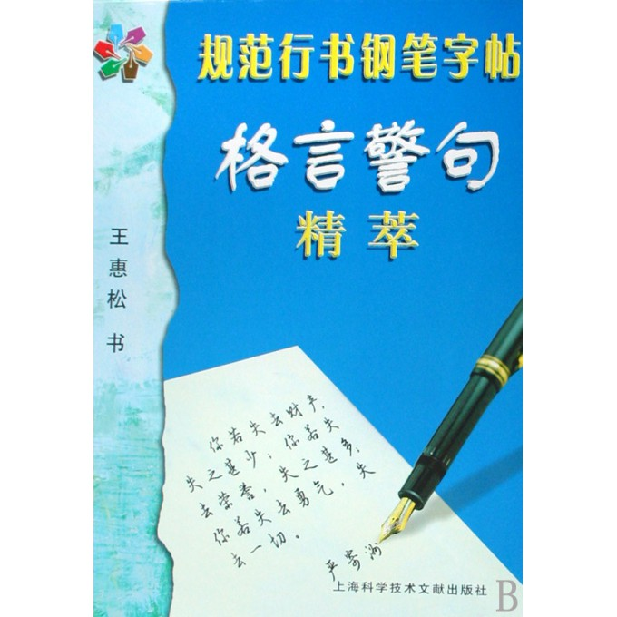 规(钢笔草书字帖)