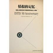 情报的记忆(纪念上海科学技术情报研究所创立50周年)(精)
