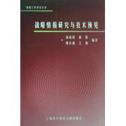 战略情报研究与技术预见/情报工作研究丛书