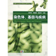 染色体基因与疾病/疾病与生命科学前沿研究丛书