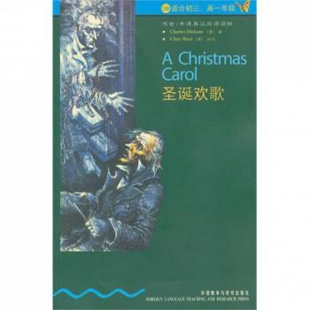 圣诞欢歌(3级适合初3\高1年级)/书虫牛津英汉双语读物