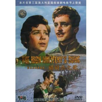DVD骠骑兵之歌