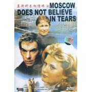 DVD莫斯科不相信眼泪(2碟装)