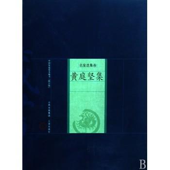 黄庭坚集/中国家庭基本藏书