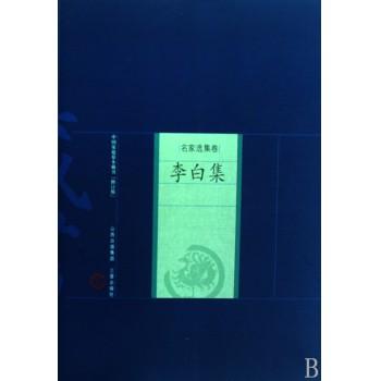 李白集/中国家庭基本藏书