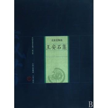 王安石集/中国家庭基本藏书