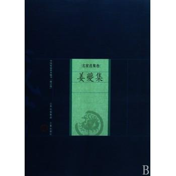 姜夔集/中国家庭基本藏书