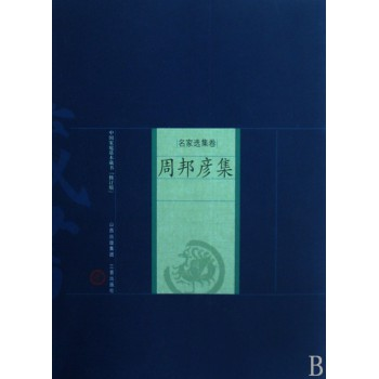 周邦彦集/中国家庭基本藏书