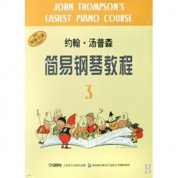 约翰·汤普森简易钢琴教程(3)