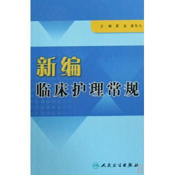 新编临床护理常规(精)