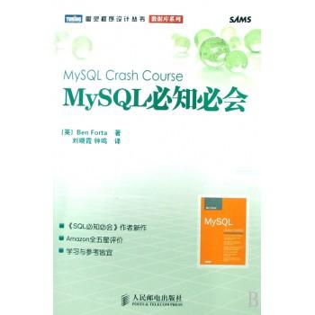 MySQL必知必会/数据库系列/图灵程序设计丛书