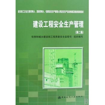 建设工程安全生产管理(附光盘建筑施工企业主要负责人项目负责人专职安全生产管理人员安全生产培训考核及继续教育教材)