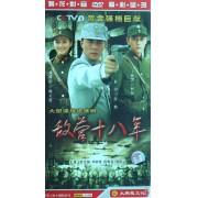 DVD敌营十八年(5碟装)
