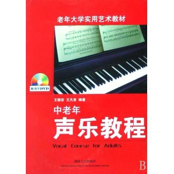 中老年声乐教程(附光盘老年大学实用艺术教材)