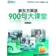 CD-R-MP3(VCD)新东方英语900句大课堂<视频版>(8碟附书)