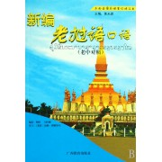 新编老挝语口语(老中对照)/东南亚国家语言口语丛书