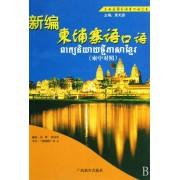 新编柬埔寨语口语(柬中对照)/东南亚国家语言口语丛书
