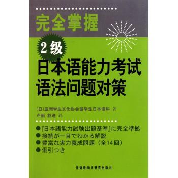 完全掌握2级日本语能力考试语法问题对策