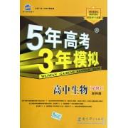 高中生物(必修3浙科版)/5年高考3年模拟