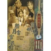 DVD淮剧腊月雷窦娥冤官禁民灯(剧坛瑰宝)