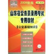 山东省公务员录用考试专用教材(公安基础知识2009新版)