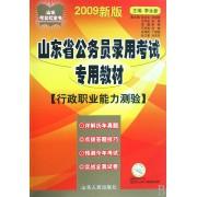 山东省公务员录用考试专用教材(行政职业能力测验2009新版)
