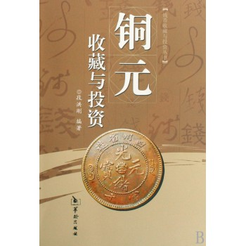 铜元收藏与投资/钱币收藏与投资丛书