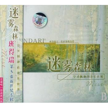 CD迷雾森林(班得瑞第5张新世纪专辑)