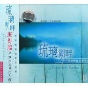 CD琉璃湖畔(班得瑞第8张新世纪专辑)