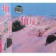 CD仙境(班得瑞第1张新世纪专辑)