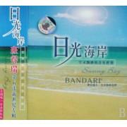 CD日光海岸(班得瑞第6张新世纪专辑)