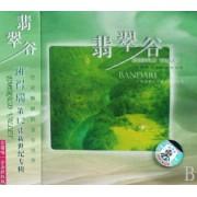 CD翡翠谷(班得瑞第12张新世纪专辑)