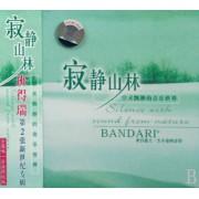 CD寂静山林(班得瑞第2张新世纪专辑)