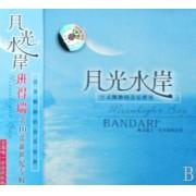 CD月光水岸(班得瑞第10张新世纪专辑)