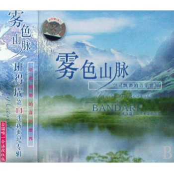 CD雾色山脉(班得瑞**1张新世纪专辑)