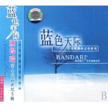 CD蓝色天际(班得瑞第4张新世纪专辑)