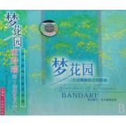 CD梦花园(班得瑞第7张新世纪专辑)