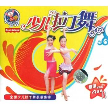 VCD小宝贝少儿拉丁舞(4碟装)