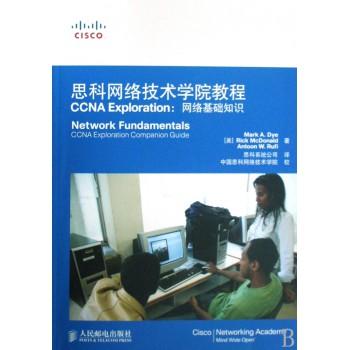 思科网络技术学院教程CCNA Exploration--网络基础知识(附光盘)