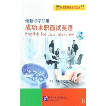*新即学即用成功求职面试英语(附光盘)