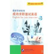 最新即学即用成功求职面试英语(附光盘)