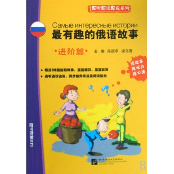 *有趣的俄语故事(附光盘进阶篇)/即听即读即说系列
