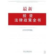 最新投资法律政策全书(2009年版)