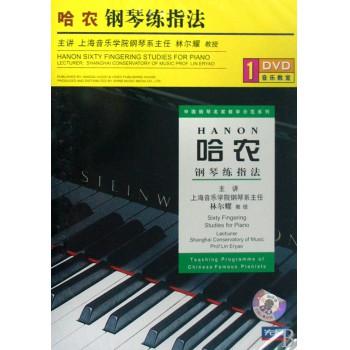 DVD哈农钢琴练指法