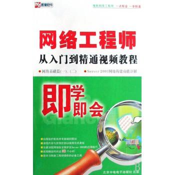 CD-R(DVD)网络工程师从入门到精通视频教程<网络基础知识篇1\2>即学即会(4碟装)