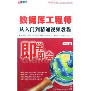 DVD数据库工程师从入门到精通视频教程<中文版>即学即会(4碟装)